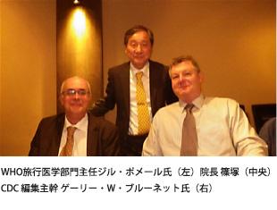 WHO旅行医学部門主任ジル・ポメール氏(左)院長 篠塚(中央)CDC 編集主幹 ゲーリー・W・ブルーネット氏(右)