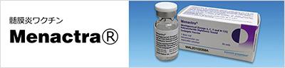 髄膜炎ワクチン(MENACTRAⓇ)