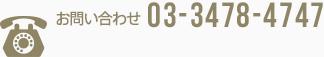 お問い合わせ Tel.03-3478-4747