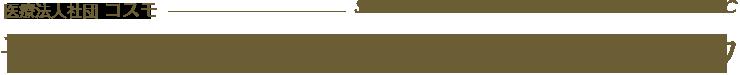 医療法人社団 コスモ 千駄ヶ谷インターナショナルクリニック Sendagaya International Clinic
